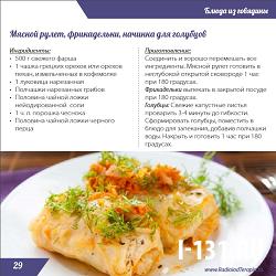 рецепты супов для диеты при раковых заболиваниях