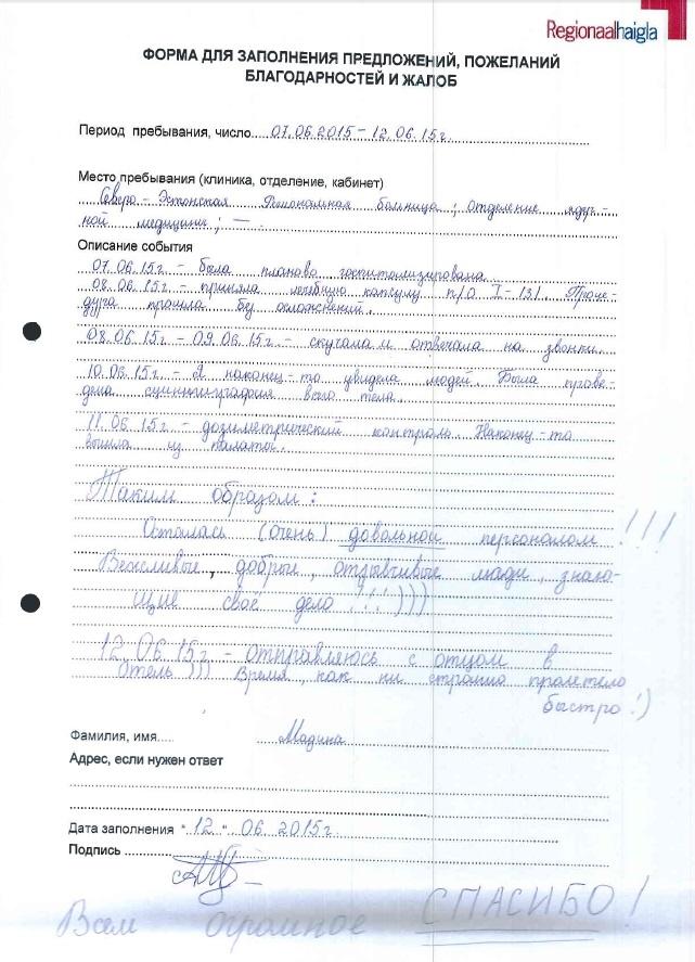 Городская детская клиническая больница 4 г. новокузнецк
