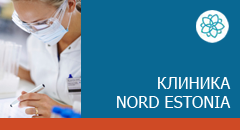 Госпитализация в Клинику NORD ESTONIA MEDICAL CENTER, TALLINN