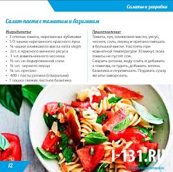 Безйодовая диета: рецепт салата