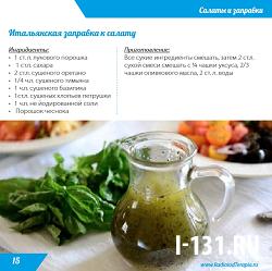 Безйодовая диета: заправка к салату
