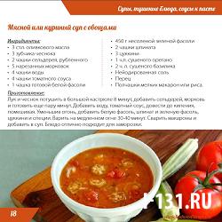 Безйодовая диета: рецепт супа