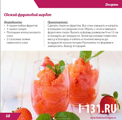 Безйодовая диета: фруктовый шербет
