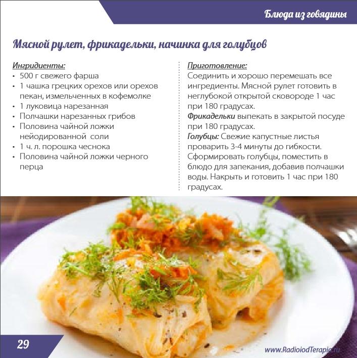 Картинки с рецептами блюд